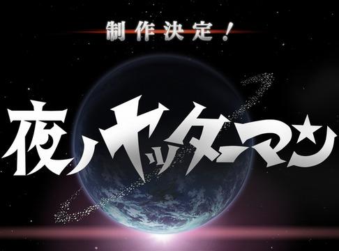 タツノコプロ「夜のヤッターマン」制作決定