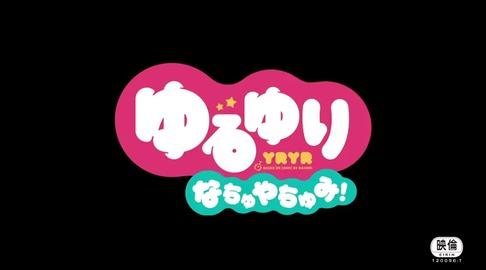 「ゆるゆりなちゅやちゅみ!」予告映像02