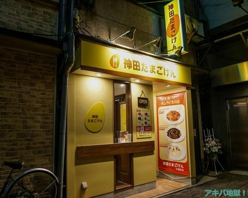 「神田たまごけん秋葉原店」実食レポート-02