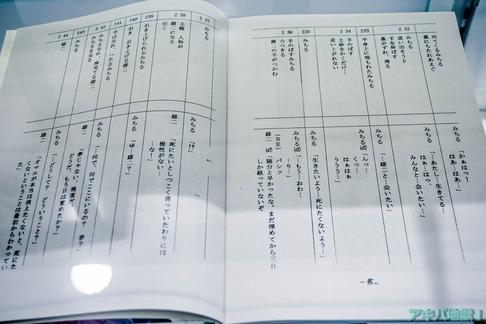 UDXアニメセンターグリザイアの果実展-98