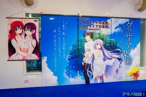 UDXアニメセンターグリザイアの果実展-03