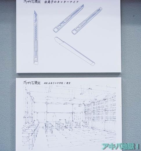 UDXアニメセンターグリザイアの果実展-22
