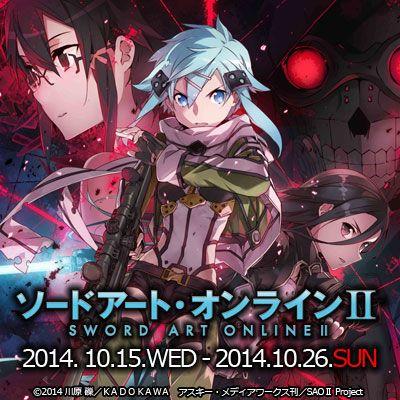 「ソードアートオンライン展」アニメセンターで10月5日より開催決定