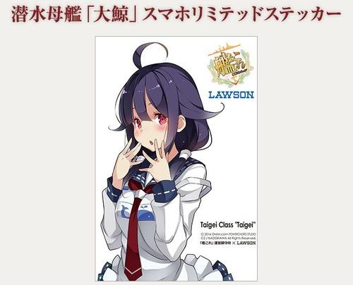 「艦これ」×ローソン潜水母艦「大鯨」スマホリミテッドステッカー