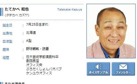 たてかべ和也さん死去