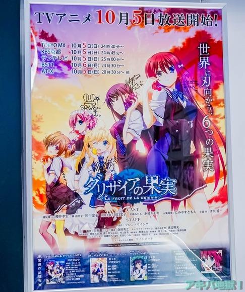 UDXアニメセンターグリザイアの果実展-13