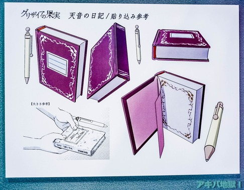 UDXアニメセンターグリザイアの果実展-36