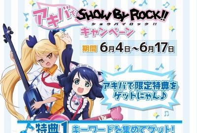 アキバでSHOW BY ROCK!!キャンペーン
