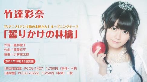 taketatsu_ayana1
