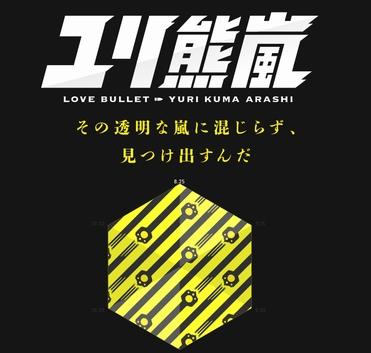 yurikuma1