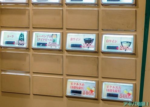 「神田たまごけん秋葉原店」実食レポート-10