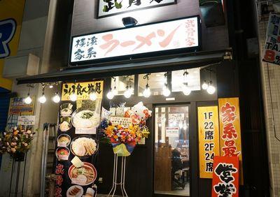 横浜家系ラーメン「武骨家」が秋葉原にオープン