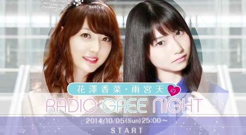 花澤香菜&雨宮天のラジオ番組がYouTubeでフル公開