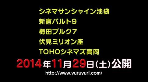 「ゆるゆりなちゅやちゅみ!」予告映像15