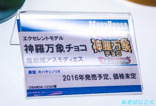 ワンフェス2016メガハウス新作フィギュア_ 02