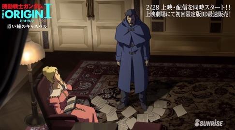 「青い瞳のキャスバル」冒頭7分公開-09