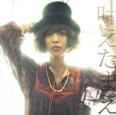豊崎愛生12thシングルが11月12日発売決定