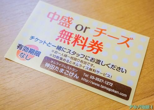 「神田たまごけん秋葉原店」実食レポート-16