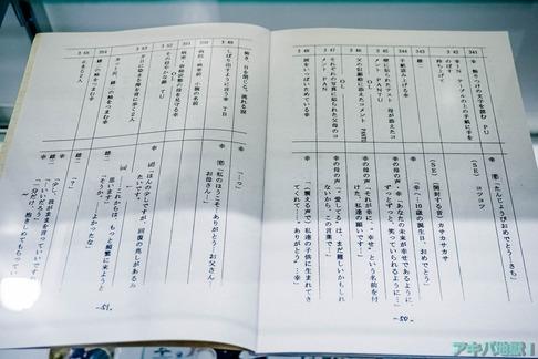 UDXアニメセンターグリザイアの果実展-97