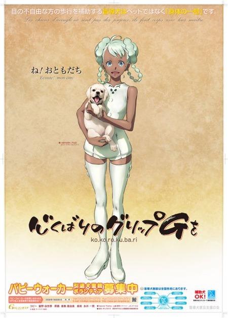 ラライヤ・マンディが盲導犬普及支援オリジナルポスターに起用