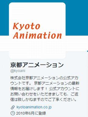 「京都アニメーション」公式ツイッター始動