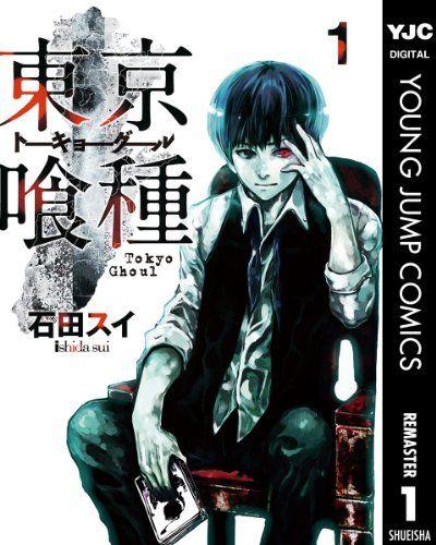 『東京喰種』新連載とアニメ2期が放送決定