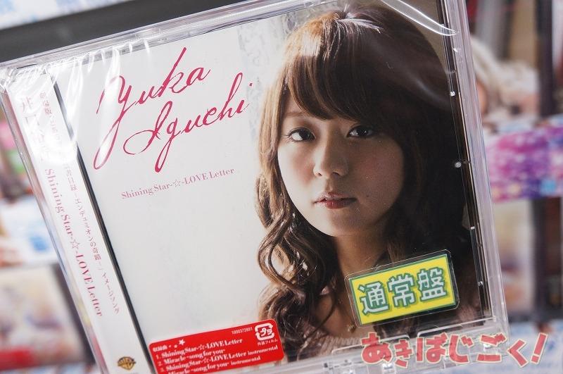 041 井口裕香さんのソロデビューシングルとなる「Shining Star-☆... 井口裕香ソ