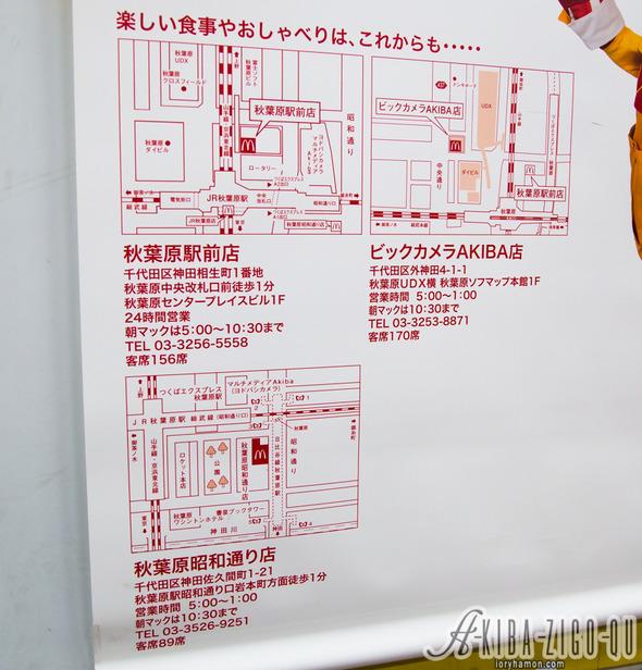 東西自由通路の「マクドナルドJR秋葉原店」 12年の営業を経て3 ...