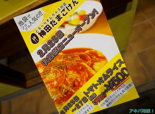 「神田たまごけん秋葉原店」実食レポート-04