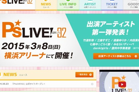 「P'sLIVE!02」開催決定