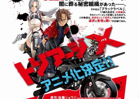 triagex-anime1