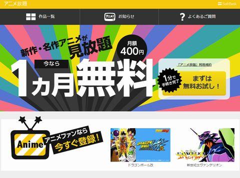ソフトバンク「アニメ放題」サービス開始