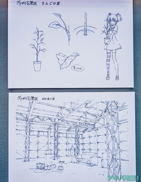UDXアニメセンターグリザイアの果実展-33
