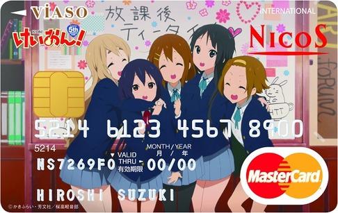 「けいおん!」クレジットカード