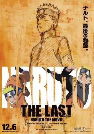 「NARUTO」完結へ