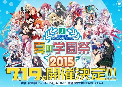 「MF文庫J夏の学園祭2015」