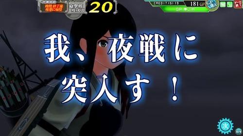 艦これアーケード藤田咲プレイムービー03