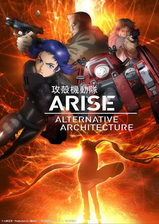 『攻殻機動隊ARISE』TVシリーズキービジュアル