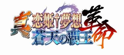 『真・恋姫†夢想-革命-蒼天の覇王』タイトルロゴ