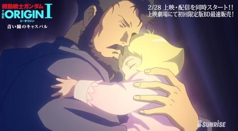 「青い瞳のキャスバル」冒頭7分公開-10