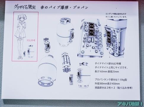 UDXアニメセンターグリザイアの果実展-24