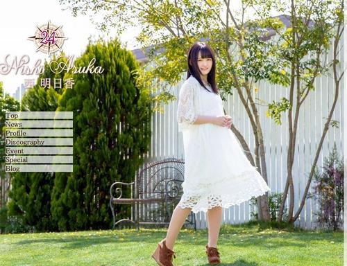 西明日香公式サイト