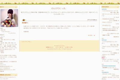 西墻由香ブログ