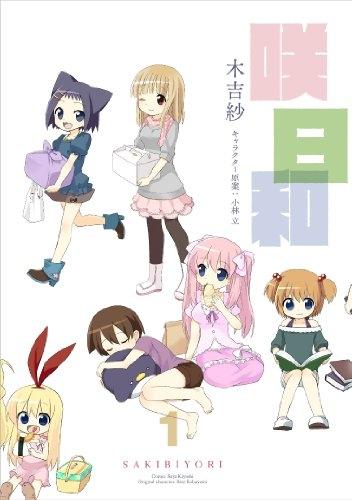 「咲日和」OADでアニメ化決定