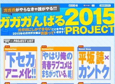 ガガガ文庫2015年プロジェクト続々発表