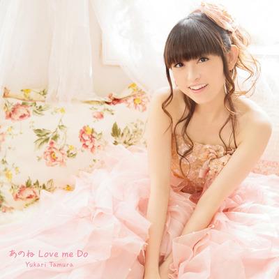 田村ゆかり25thシングル「あのね Love me Do」ジャケット写真公開