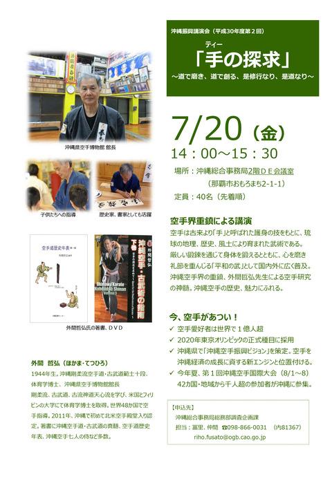 沖縄振興講演会