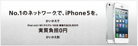 iPhone5Sかいかえ割
