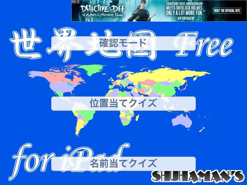 世界地図 Free for iPad  iPad2@小学校の教室