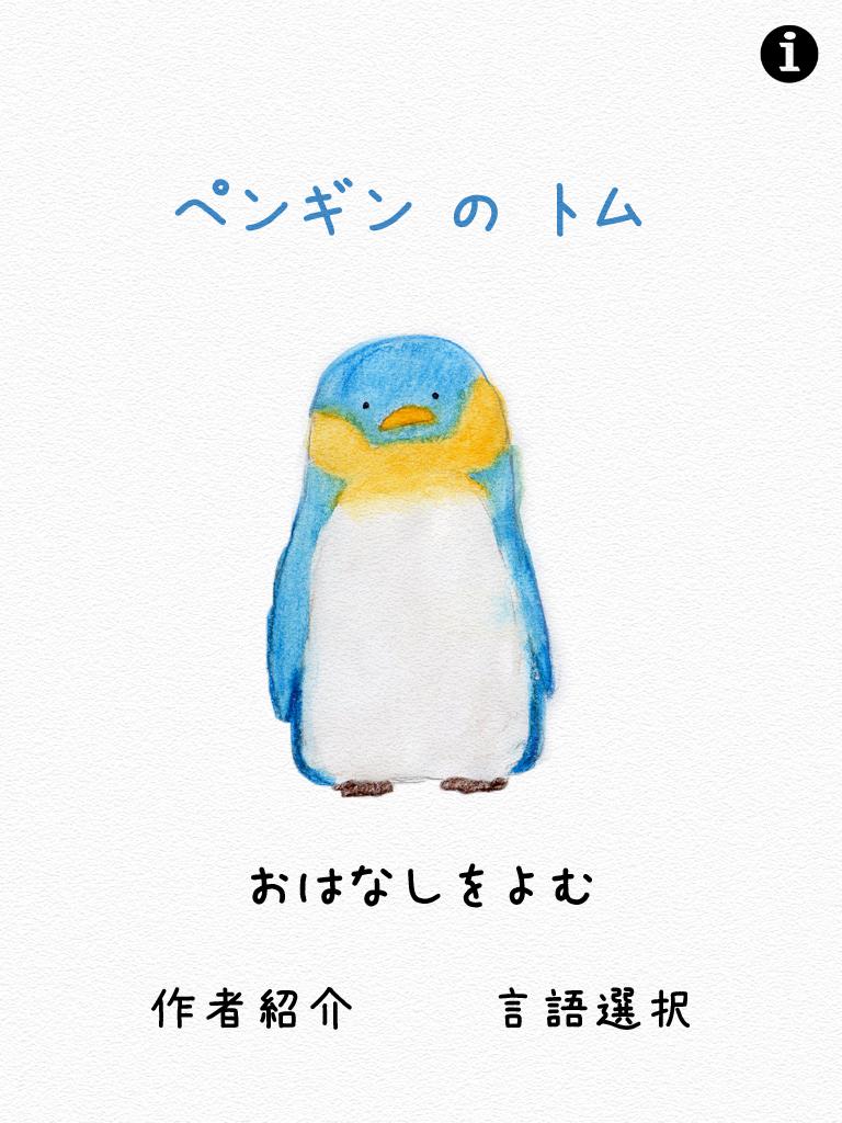 短い『ペンギンのトム』という ... : 小学校漢字ドリル : 小学校